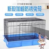 兔籠子豚鼠籠防噴尿荷蘭豬籠子用品兔子籠子寵物養殖特大號飼養籠