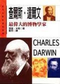 (二手書)查爾斯.達爾文(舊)