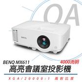 【高士資訊】BenQ 明基 MX611 XGA 高亮 會議室 投影機 4000流明