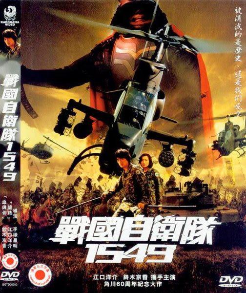 【百視達2手片】戰國自衛隊1549 (DVD)