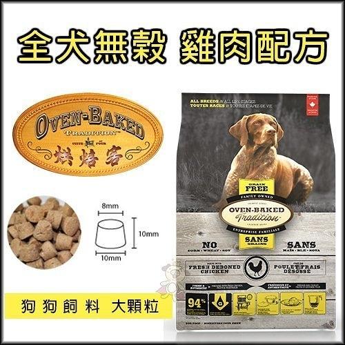 *KING*烘焙客(非吃不可)Oven-Baked《全犬-無穀雞肉配方(大顆粒)》12.5磅