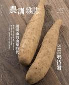 農訓雜誌 3月號/2018 第337期