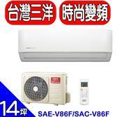 SANLUX台灣三洋【SAE-V86F/SAC-V86F】《變頻》分離式冷氣