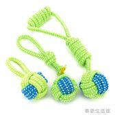狗狗玩具狗咬繩棉繩磨牙繩結玩具球金毛泰迪博美幼犬小型犬玩具·享家生活館