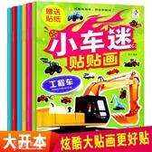 小車迷貼貼畫2-3-4-5歲幼兒童益智男孩汽車貼紙書寶寶黏貼貼畫書東京衣秀