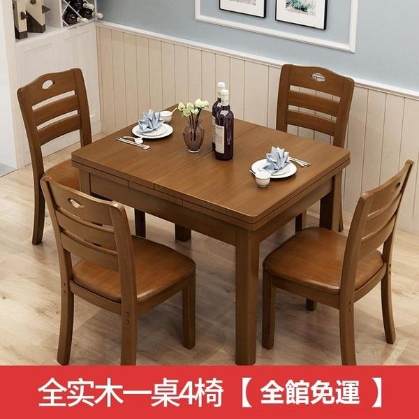 餐桌 全實木桌椅組合現代簡約6人長方形伸縮折疊4人家用小戶型飯桌子【八折搶購】