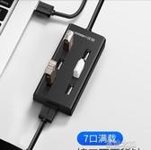 擴展器- USB分線器7口hub集線器usb多口擴展延長高速一拖七usb轉換器 夏沫之戀