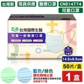 台灣國際生醫 兒童醫療口罩(藍/綠) (顏色隨機出貨) 50入/盒 (台灣製造) 專品藥局【2016369】