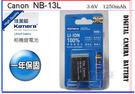 2入 數配樂 Kamera 破解版 【Canon NB-13L 鋰電池】相容原廠充電器 一年保固 G7x G7X NB13L