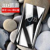 索尼 SONY XA1 Plus Ultra 鋼化膜 9H 超薄 絲印 玻璃貼 全屏 滿版 螢幕保護貼 防指紋 防爆 保護膜