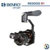 【BENRO百諾】三軸穩定器 REDDOG R1