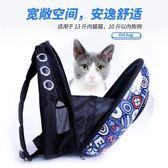 貓包寵物外出包貓籠子便攜艙雙肩狗狗背包太空包貓咪背包寵物包  igo初語生活