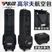 PGM 新摺疊式!高爾夫航空包 男女 飛機托運包 防水球包套 帶滑輪