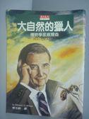 【書寶二手書T2/傳記_IKH】大自然的獵人_原價380_威爾森