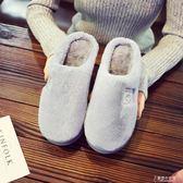 棉拖鞋女包跟外穿冬季家居毛毛拖室內厚底韓版情侶月子男 東京衣秀