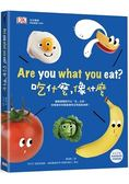 DK全彩圖解 飲食健康小百科:Are you what you eat? 吃什麼
