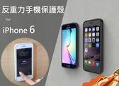 【DG022】反重力手機殼 iPhone 6S Plus 5S 吸附保護套 反重力 手機殼 吸附殼奈米殼