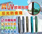 80 X 300 cm 抗UV防窺玻璃膜...