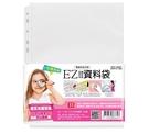 《享亮商城》EZ11-E50 A4/11孔 護目型資料袋-0.03mm(50入) 神奇文具