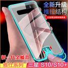 雅仕 Samsung Galaxy S10 Plus 金屬殼 防摔 保護殼 鋼化玻璃殼 三星 S10+手機套 背蓋 手機殼 保護套