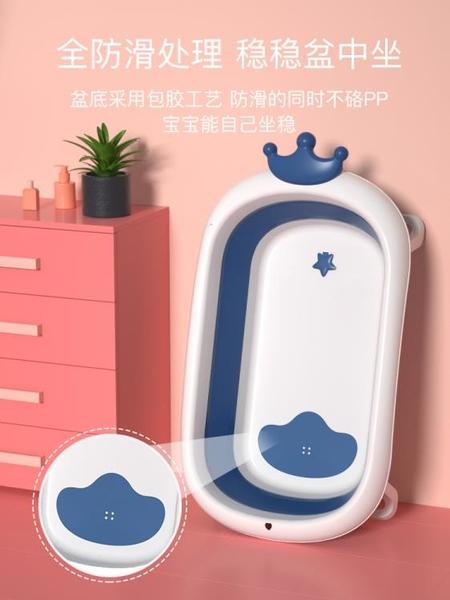 兒童澡盆 嬰兒洗澡盆浴盆寶寶可折疊幼兒坐躺大號浴桶小孩家用新生兒童用品 米家WJ