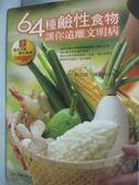【書寶二手書T8/養生_YFM】64種鹼性食物讓你遠離文明病_程安琪、陳盈舟