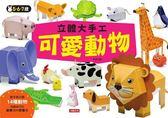 立體大手工:可愛動物(新版)