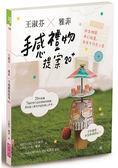 王淑芬X雅菲,手感禮物提案20  :創意機關、夢幻插畫,萌萌手作表心意