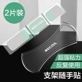 【兩片裝】抖音網紅納米帖手機隨手貼萬能貼多功車載懶人膠粘強力支架黑科技床頭