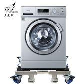 洗衣機冰箱洗碗機專用底座底盤底架支架底座托盤固定架子可調高低MJBL