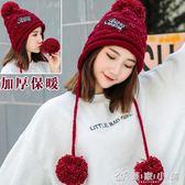 帽子女冬天正韓針織帽時尚甜美球球保暖加絨厚護耳帽紅色毛線帽潮 優家小鋪