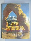 【書寶二手書T1/地理_PJB】世界天然奇景_讀者文摘