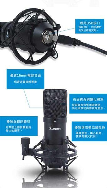 【敦煌樂器】ALCTRON UM900 專業USB電容錄音麥克風