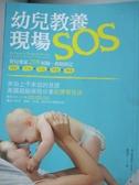 【書寶二手書T4/親子_PDJ】幼兒教養現場SOS!_喬‧弗洛斯特