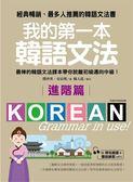 我的第一本韓語文法-進階篇:最棒的韓語文法課本帶你脫離初級邁向中級!(附例句..