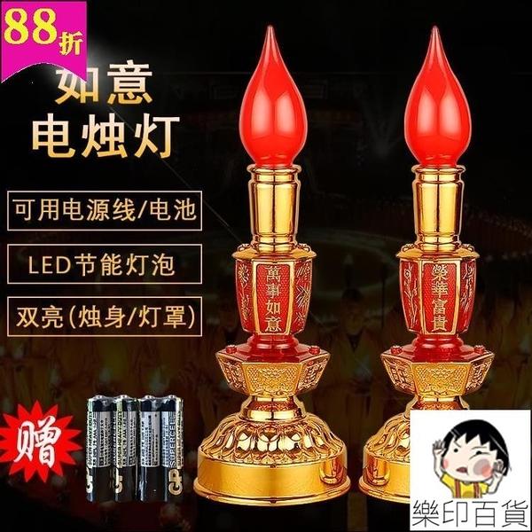 電子蠟燭led電池插電式供佛電子蠟燭 家用財神燈長明燈銅供佛燈如意電燭燈 樂印百貨