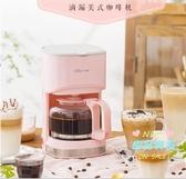 咖啡機 美式全自動煮家用滴漏式小型迷你咖啡壺泡茶煮茶壺兩用 2色