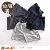 青少年內褲(二件一組) 台灣製精梳純棉中大男童平口內褲 魔法Baby