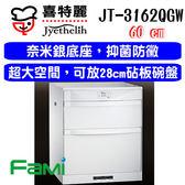 【fami】喜特麗 烘碗機 全國首創白色鋼琴烤漆 落地式烘碗機  JT-3162QGW (60CM) 臭氧殺菌落地烘碗機