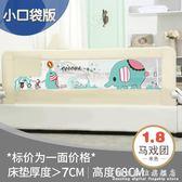 酷豆豆嬰兒兒童床護欄寶寶床邊圍欄2米1.8米大床欄桿防摔擋板通用 igo科炫數位