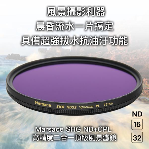 HOYA PROND ND500 82mm 減光鏡 金屬多層鍍膜 不降畫質 送兩大好禮 立福公司貨 刷卡零利率 風景攝影必備
