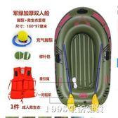 充氣艇 橡皮船充氣船下網漁船釣魚船單人雙人三人123人皮劃艇塑料船加厚 1995生活雜貨 igo