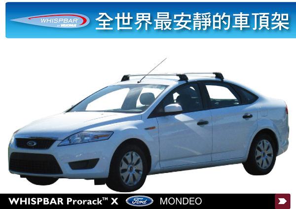 ∥MyRack∥WHISPBAR FLUSH BAR FORD MONDEO  專用車頂架∥全世界最安靜的車頂架 行李架 橫桿∥
