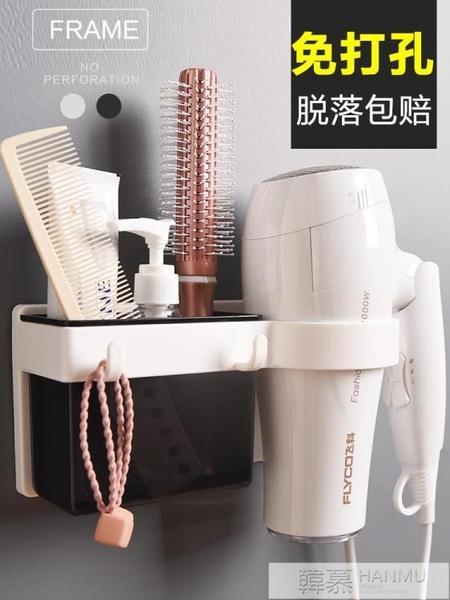 衛生間電吹風架浴室置物架掛架吹風機架收納架免打孔壁掛風筒架子  4.4超級品牌日