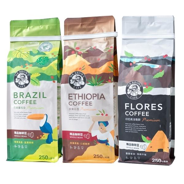 伯朗咖啡精品咖啡豆250系列(豆喜拉朵/豆衣索比亞/弗洛勒斯)