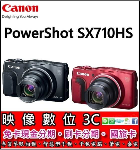 《映像數位》 CANON  PowerShot SX710HS 30倍光學變焦 類單眼相機【全新公司貨】【套餐價】*A