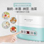 酸奶機 LIFE ELEMENT/生活元素 S2酸奶機家用全自動迷你陶瓷分杯自制發酵 阿薩布魯