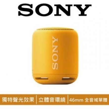 【福利品特價↙】 SRS-XB10 防水 方便攜帶 藍芽 無線 喇叭 公司貨 黃色 陳列品