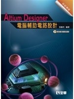 二手書博民逛書店《Altium Designer電腦輔助電路設計(拼經濟版)(附
