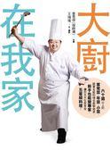 (二手書)大廚在我家:六十道以上的家常菜、年菜、小菜,跟著全能料理名廚保師傅學..